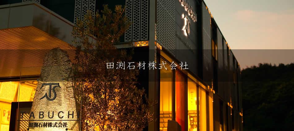 田渕石材株式会社